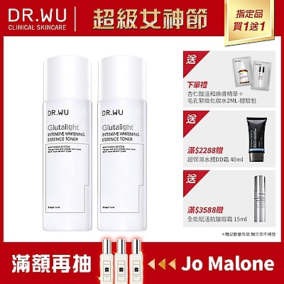 (買一送一) DR.WU 潤透光美白精華化妝水150ML
