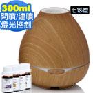 ANDZEN歐美木紋風格超音波負離子水氧機(AZ-3001淺木紋)+澳洲單方純精油x4瓶