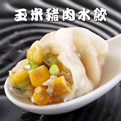 蔥阿伯 東北手工捏花-玉米豬肉水餃(50顆/包,共兩包)