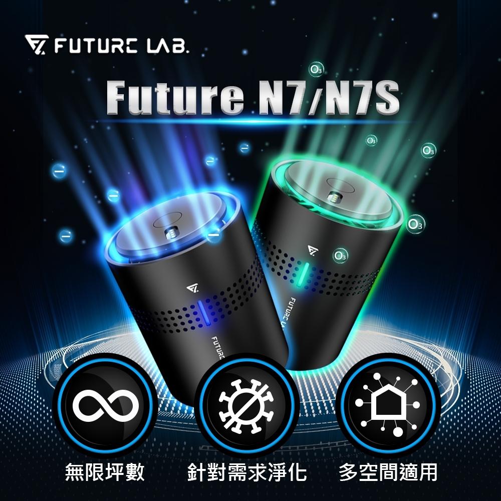 【Future Lab.未來實驗室】FUTURE N7+N7S空氣清淨機 負離子 活氧離子 家用車用