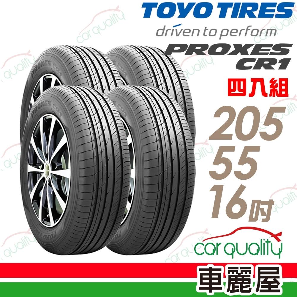 【TOYO】PROXES CR1 低噪音濕地操控性輪胎_四入組_205/55/16