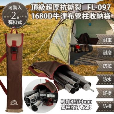FL生活+ 頂級超厚抗撕裂1680D牛津布營柱收納袋-彈扣式2支裝(FL-097)