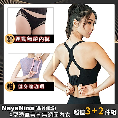 運動內衣超值3件組★再送瑜珈環+運動內褲(價值$439) Naya Nina