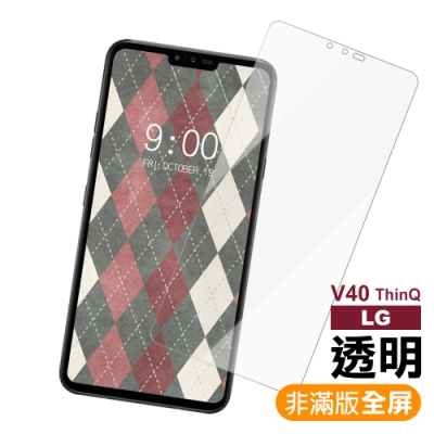 LG V40 ThinQ 非滿版 透明 9H 鋼化玻璃膜 手機螢幕 保護貼
