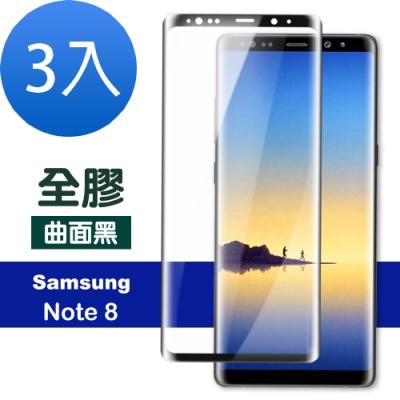 超值3入組 三星 Galaxy Note 8 全膠 高清 曲面黑 保護貼 9H玻璃鋼化膜 手機 保護貼 Samsung Note8保護貼 Note8玻璃鋼化膜