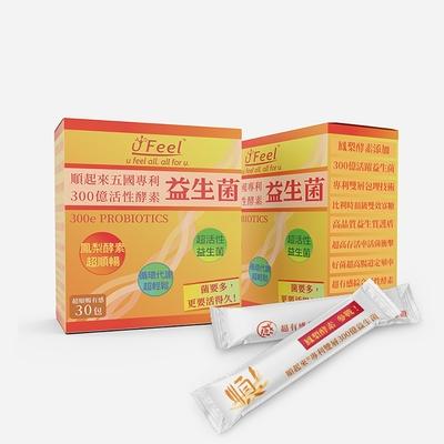 超有感-五國專利認證300億益生菌(30包/盒)x3盒