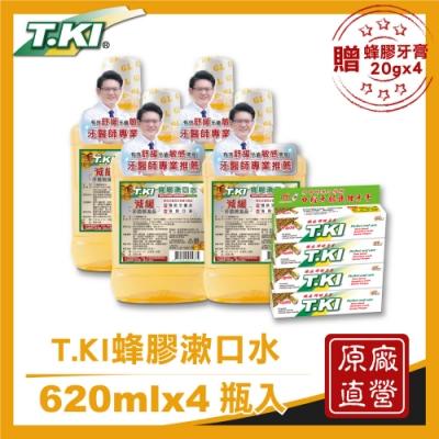 [時時樂限定買4送4]T.KI蜂膠漱口水620mlx4 贈 T.KI蜂膠牙膏20gx4