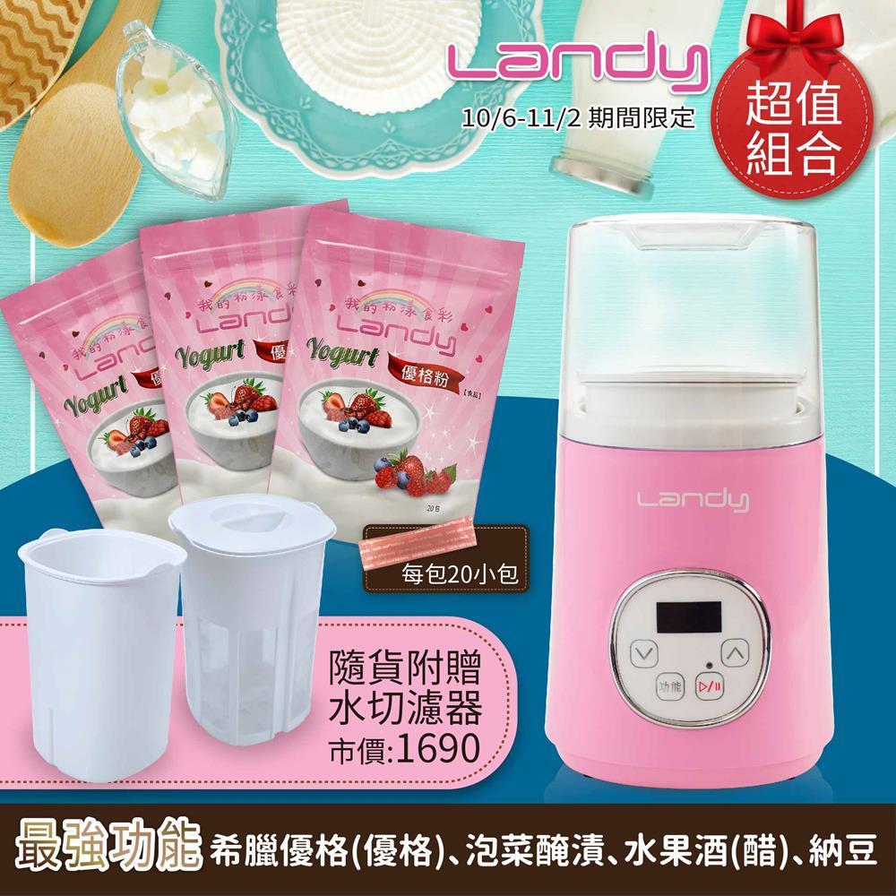 【買就送優格粉60包】Landy 微酵機/優格機 SU-671 隨貨送專用長柄匙+發酵專用容器組(水切濾器)