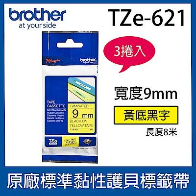 【3入組】brother 原廠護貝標籤帶 TZe-621 (黃底黑字 9mm)