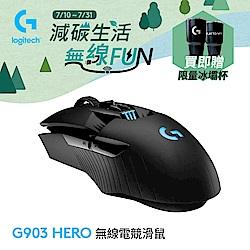 羅技 G903 LIGHTSPEED 專業級無線電競滑鼠