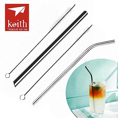 Keith純鈦環保斜口吸管2入組(附清潔刷+收納袋)