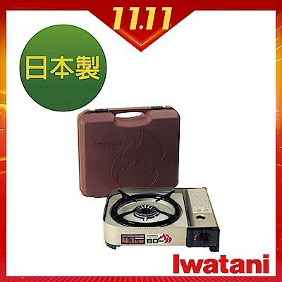 日本Iwatani 岩谷超級BO磁式戶外高火力瓦斯爐附硬式收納盒-日本製