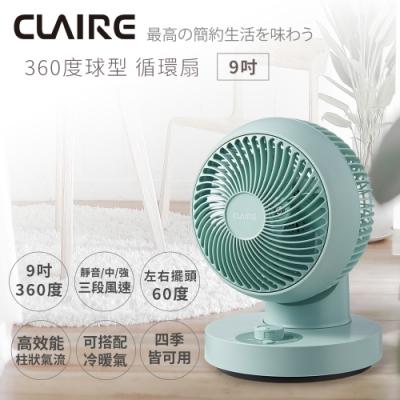 CLAIRE 9吋 3段速360度循環扇 CSK-BG09S