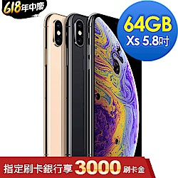 Apple iPhone XS 64G 5.8吋智慧型手機
