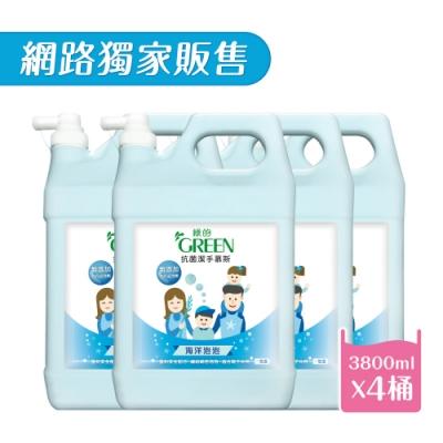 綠的GREEN 抗菌潔手慕斯加侖桶3800mlX4_箱購(海洋泡泡)