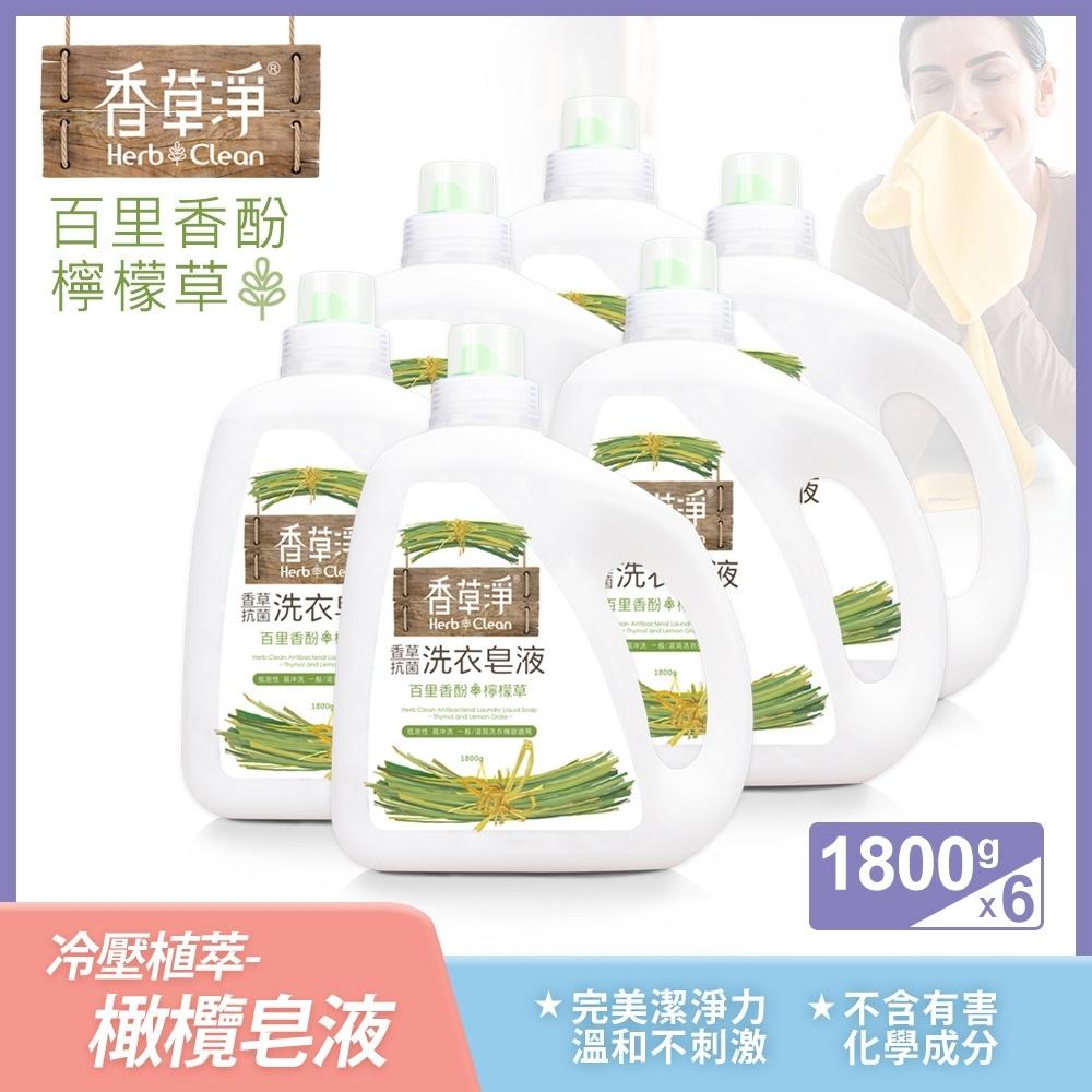 清淨海-香草淨系列抗菌洗衣皂液-百里香酚-檸檬草-1800g-箱購6入組