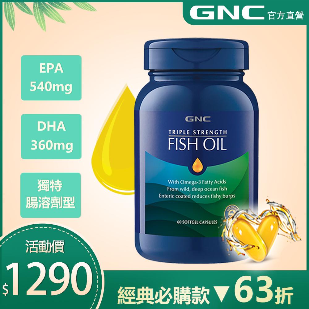 GNC健安喜 本月限定 三效魚油1500膠囊 60顆