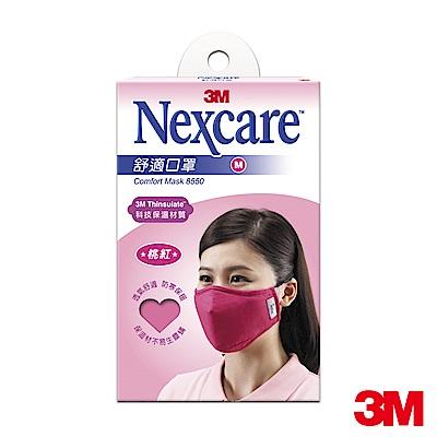 3M Nexcare 保暖型舒適口罩 (M尺寸/桃紅色)