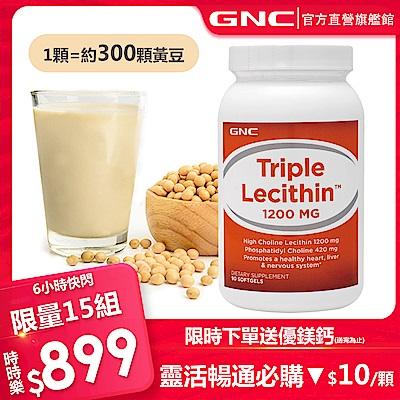 (時時樂)GNC健安喜 思緒清晰-三效卵磷脂膠囊食品 90顆/瓶