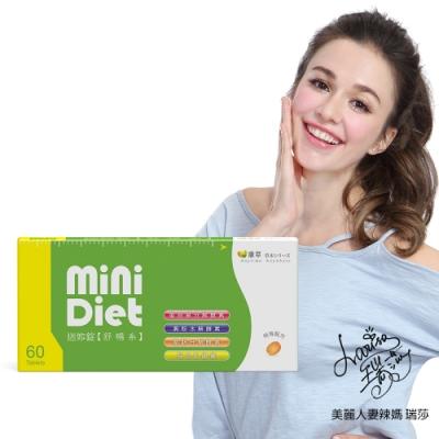 【BeeZin康萃】瑞莎代言 Mini Diet 迷你錠 舒暢系x1盒(60錠/盒)