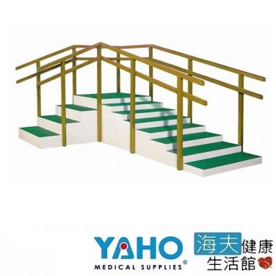 海夫健康生活館  耀宏 轉角復健練習階梯  YH233