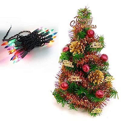 摩達客 迷你1尺(30cm)裝飾聖誕樹(紅金松果色系)+20燈樹燈串