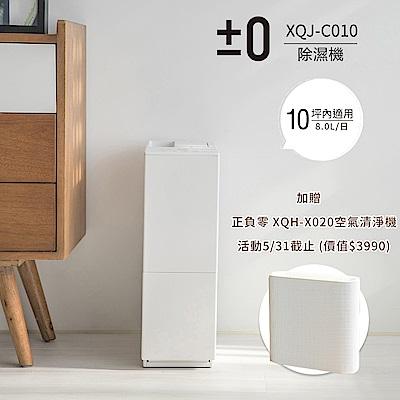 正負零±0 8L 3級極簡風除濕機 XQJ-C010 白色 送清淨機