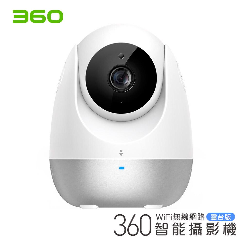 ﹝三入組﹞【360】D706 雲台版高解析雙向智能攝影機/IP CAM/網路攝影機