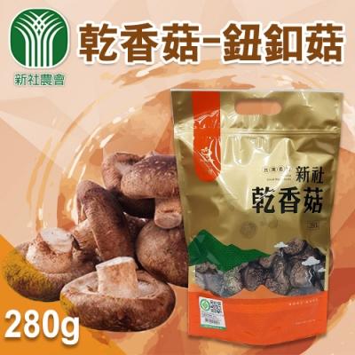 【新社農會】乾香菇-鈕釦菇  (280g / 包  x2包)