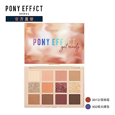 PONY EFFECT 韓妞12色狂歡眼影盤