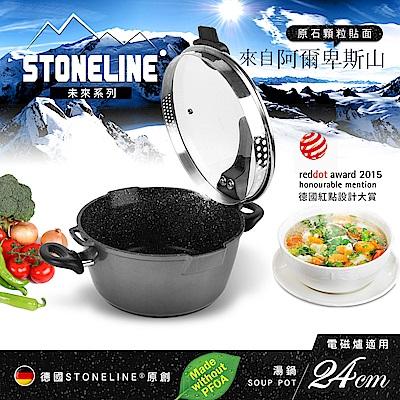 德國STONELINE 未來系列湯鍋24cm(附蓋)