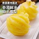 五甲木 泰國新鮮直送-鮮凍龍王鳳梨(500g/包,共三包)