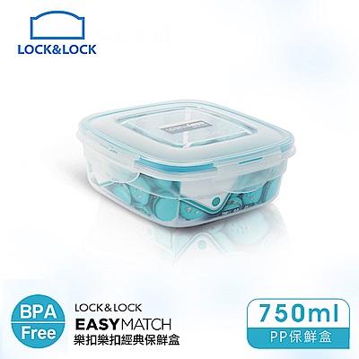 樂扣樂扣PP保鮮盒 EASY MATCH 750ML/寶藍色(8H)