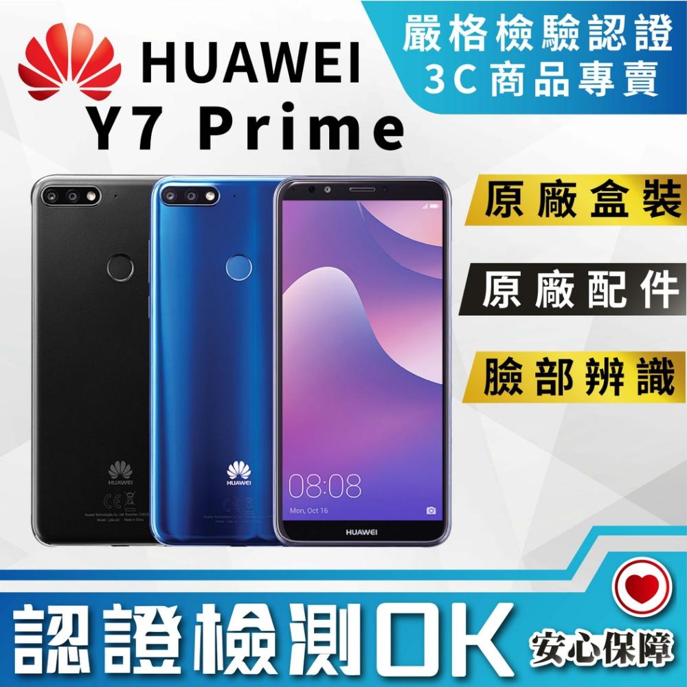 【福利品】HUAWEI Y7 Prime 2018 (3G/32G) 智慧手機