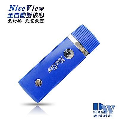 【二代蔚藍款NiceView】自動雙核心無線影音鏡像器(送4大好禮)