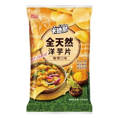 卡迪那 全天然洋芋片咖哩口味(105g)