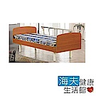 海夫 耀宏 YH304-2(2馬達)電動居家床-雙開式護欄