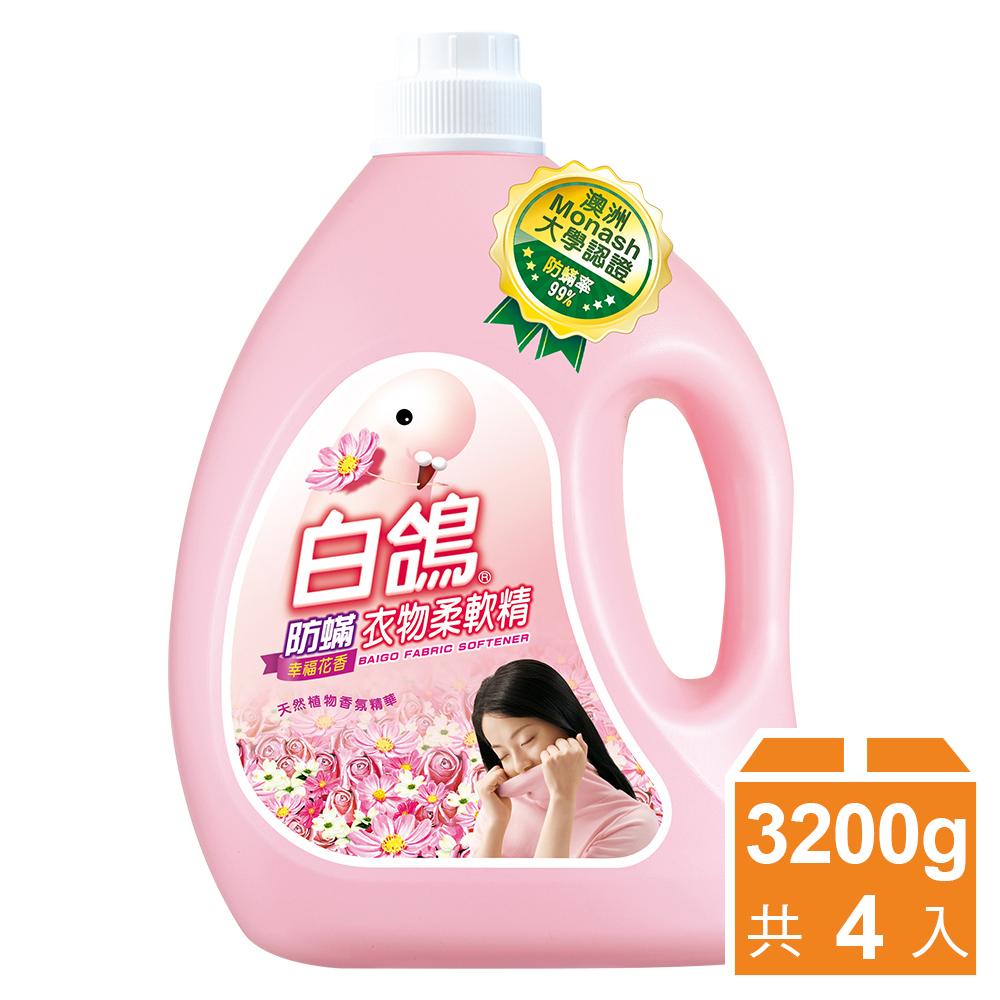 白鴿防瞞衣物柔軟精-幸福花香 3200g 4入/箱