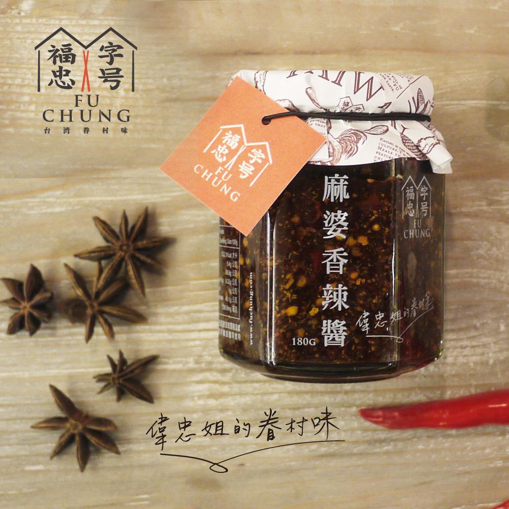 福忠字號 麻婆香辣醬(180g)