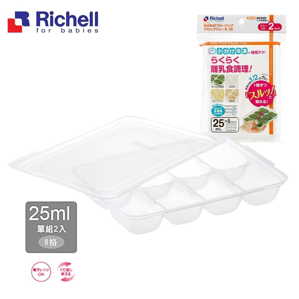 《日本-Richell》第二代離乳食連裝盒(25ML)