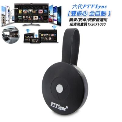 DW 六代PTVSync圓形三扇款自動雙核無線影音傳輸器(送4大好禮)