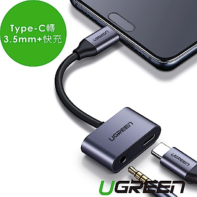 綠聯 5A TYPE-C USB極致快充傳輸線 BRAID版 黑色 1M