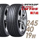 【登祿普】SP SPORT LM705 耐磨舒適輪胎_二入組_245/40/19(LM705)