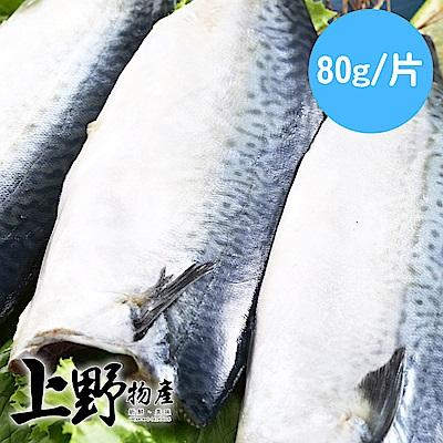 【上野物產】宜蘭特選薄鹽鯖魚片(80g土10%/片) x80片