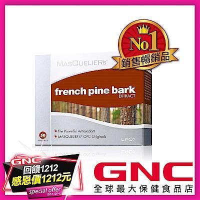 GNC健安喜 雙12限定 前花青素 LAC 松樹皮菁華食品 50錠