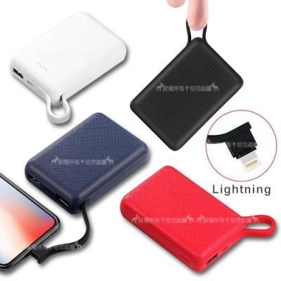 HANG 13000 mini自帶線 蘋果Lightning插頭 輕巧掛繩行動電源