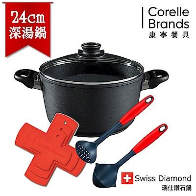 [買就送料理幫手5入] 瑞士原裝 Swiss Diamond XD 瑞仕鑽石鍋 24CM雙耳深湯鍋