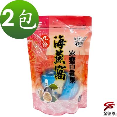 金德恩 冰糖百香果海燕窩2包組(400g/包)