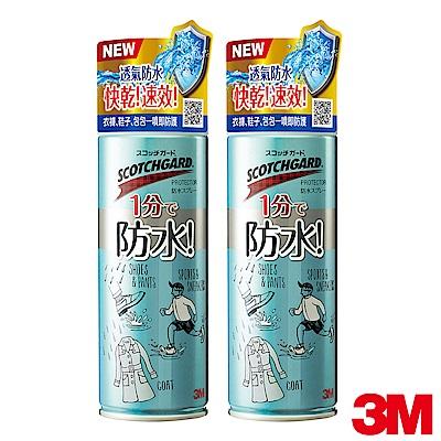 (二入組)3M Scotchgard™ 速效型防水噴霧170ml 只要1分鐘快乾即防水