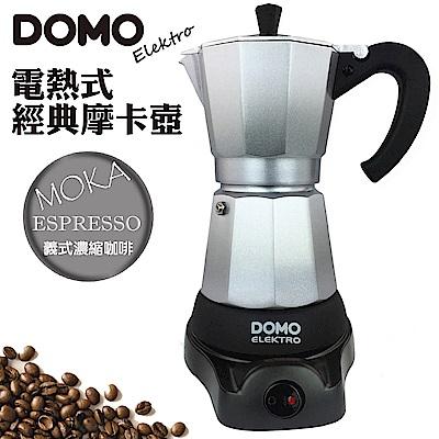 比利時DOMO-電熱式經典摩卡壺(DM413KT)-霧銀色
